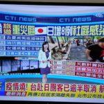 【台湾】専門家『武漢の次に最も危険な国は日本』日本ツアーキャンセル続出「命が大事」新型コロナウイルス