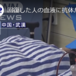 【新型肺炎】回復した人の血液に抗体か 中国で患者へ試験的投与 明らかな回復傾向