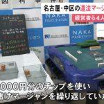 【画像】 警察が押収した麻雀卓、牌の並びをご覧ください